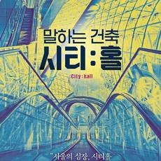 말하는 건축 시티:홀